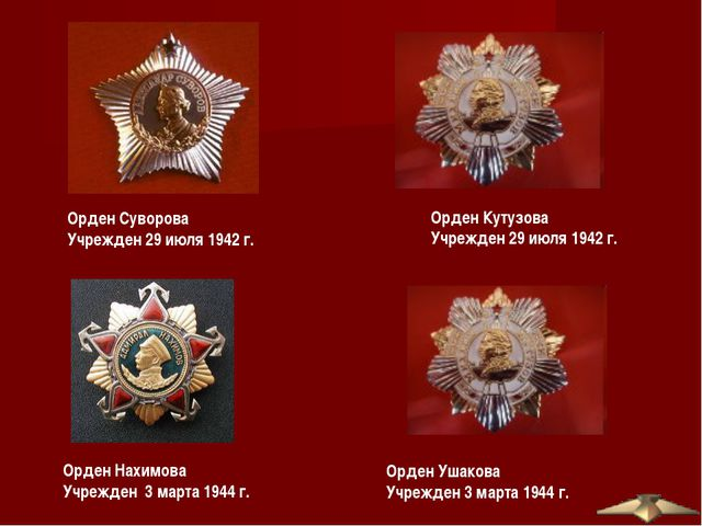 Орден Нахимова Учрежден 3 марта 1944 г. Орден Суворова Учрежден 29 июля 1942...
