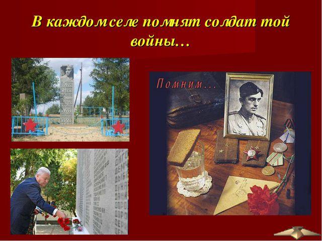 В каждом селе помнят солдат той войны…