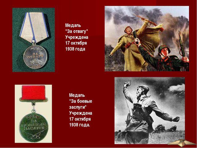 """Медаль """"За отвагу"""" Учреждена 17 октября 1938 года Медаль """"За боевые заслуги""""..."""