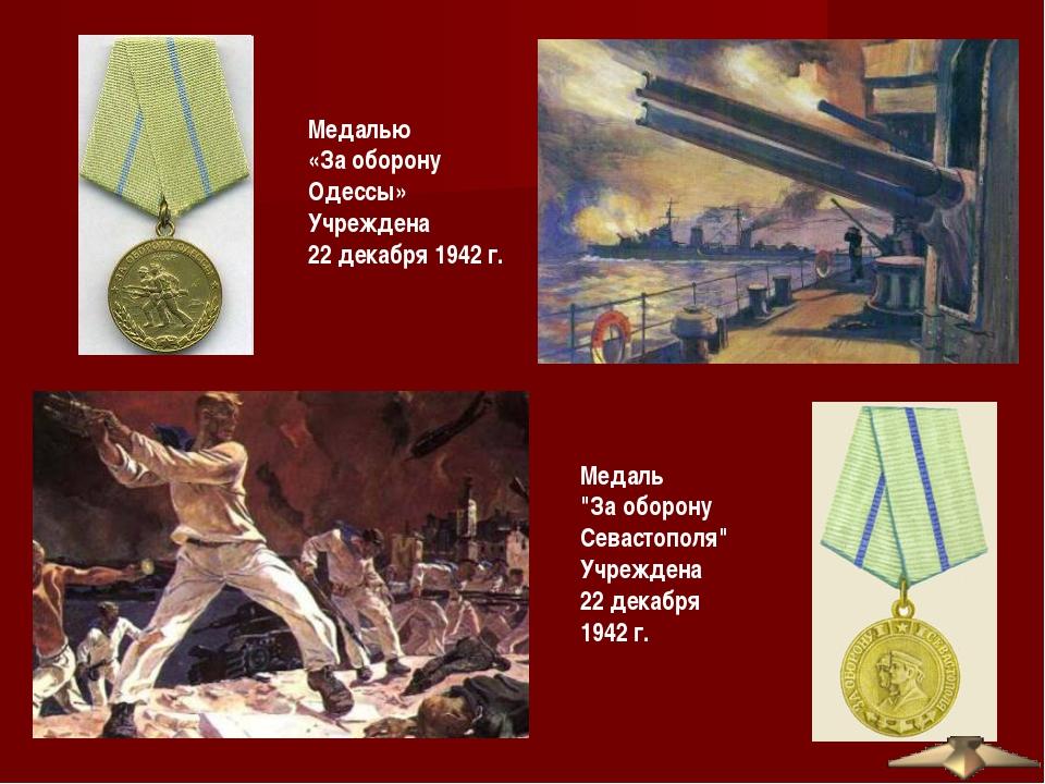 """Медаль """"За оборону Севастополя"""" Учреждена 22 декабря 1942 г. Медалью «За обор..."""