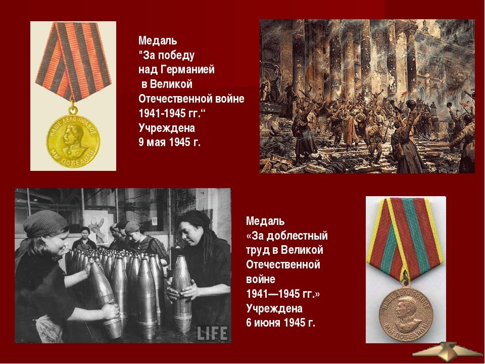 """Медаль """"За победу над Германией в Великой Отечественной войне 1941-1945 гг.""""..."""