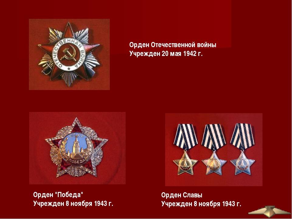 Орден Славы Учрежден 8 ноября 1943 г. Орден Отечественной войны Учрежден 20 м...
