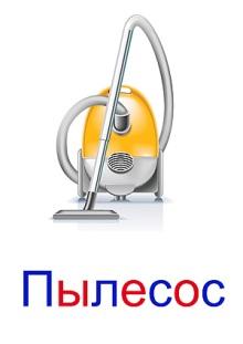 http://www.tvoyrebenok.ru/images/doman-icons/tehnika2/3.jpg