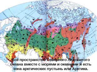 Всё пространство Северного Ледовитого океана вместе с морями и океанами и ест