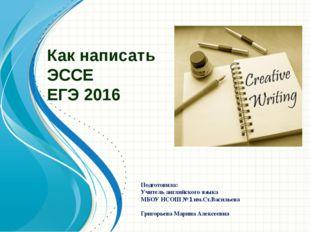 Как написать ЭССЕ ЕГЭ 2016 Подготовила: Учитель английского языка МБОУ НСОШ №