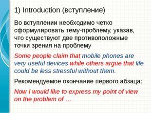 1) Introduction (вступление) Во вступлении необходимо четко сформулировать те