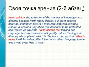 Своя точка зрения (2-й абзац) In my opinion, the reduction of the number of l