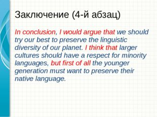 Заключение (4-й абзац) In conclusion, I would argue that we should try our be