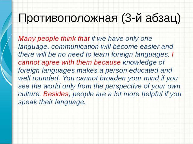 Противоположная (3-й абзац) Many people think that if we have only one langua...