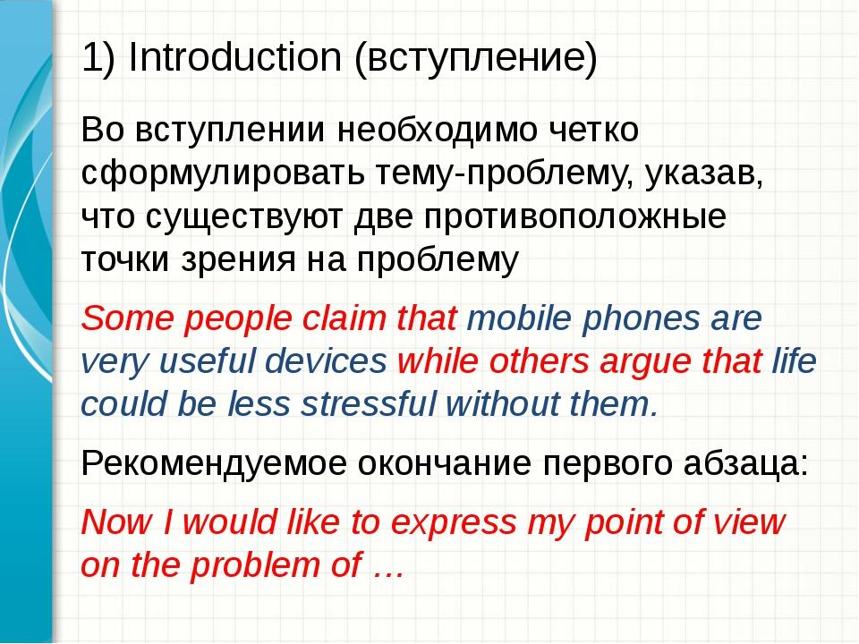 1) Introduction (вступление) Во вступлении необходимо четко сформулировать те...