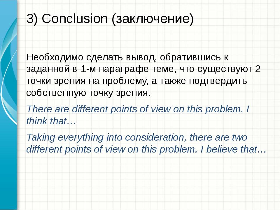 3) Conclusion (заключение) Необходимо сделать вывод, обратившись к заданной в...