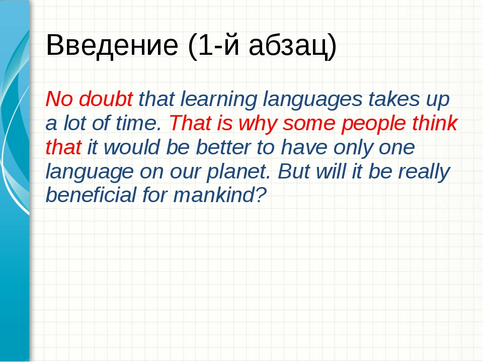 Введение (1-й абзац) No doubt that learning languages takes up a lot of time....