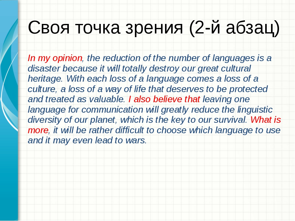 Своя точка зрения (2-й абзац) In my opinion, the reduction of the number of l...