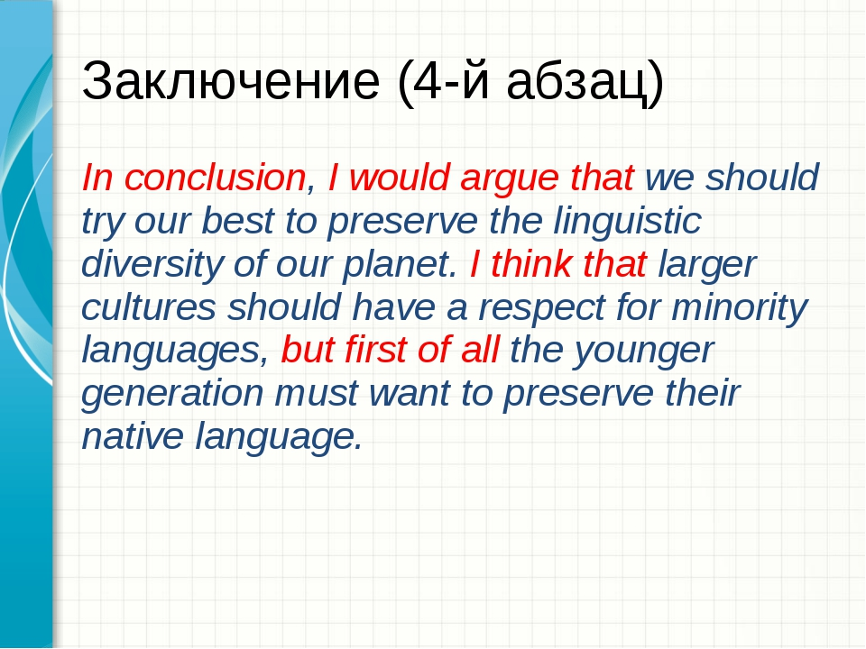 Заключение (4-й абзац) In conclusion, I would argue that we should try our be...