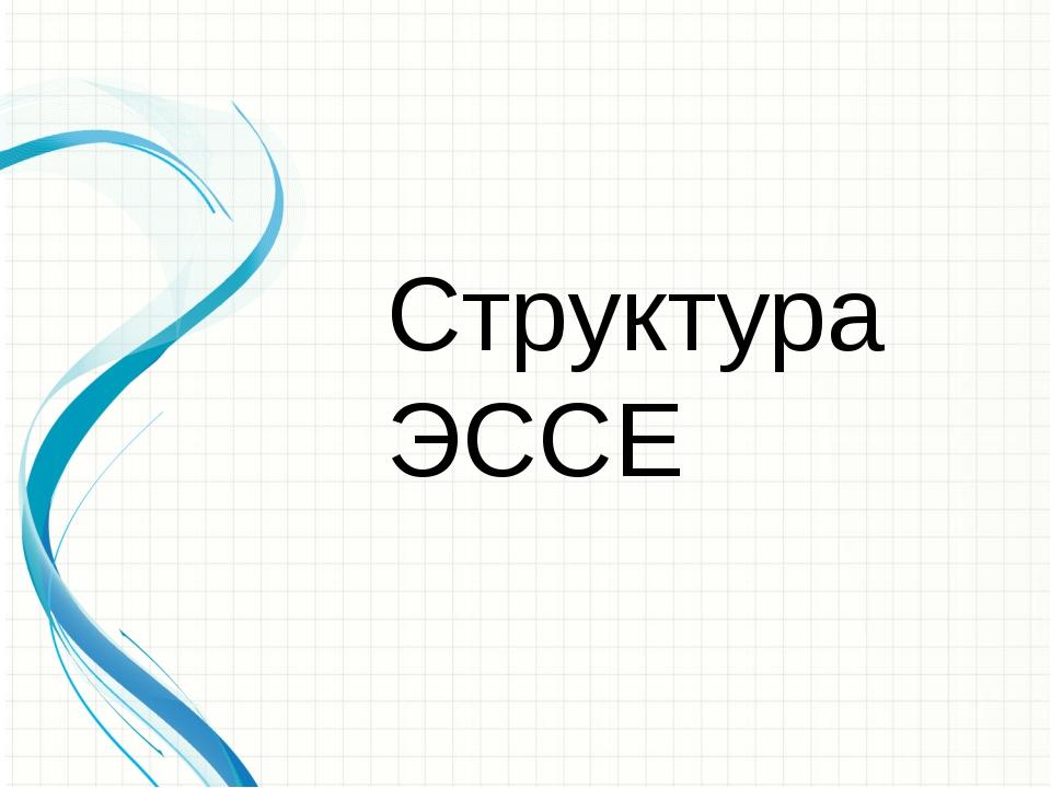 Структура ЭССЕ