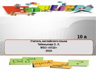 10 a form Expressions with as… Учитель английского языка Тебенькова О. Л. МБ