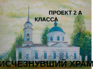 ПРОЕКТ 2 А КЛАССА ИСЧЕЗНУВШИЙ ХРАМ