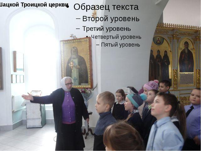 В Шацкой Троицкой церкви