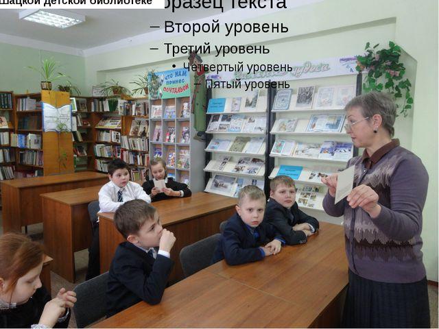 В Шацкой детской библиотеке