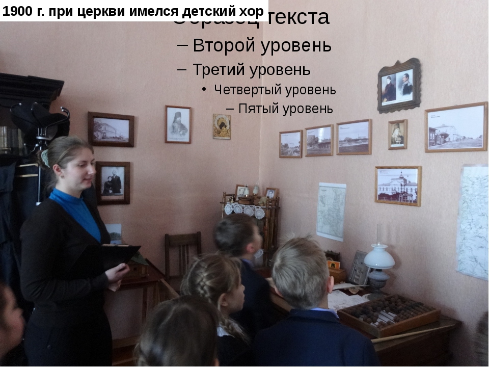 С 1900 г. при церкви имелся детский хор