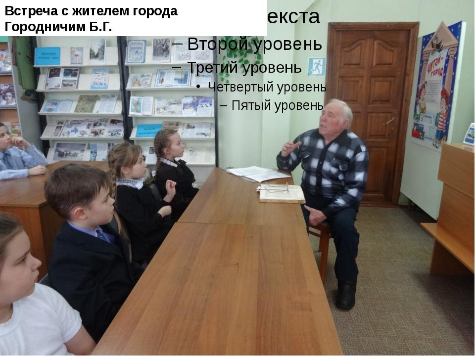 Встреча с жителем города Городничим Б.Г.
