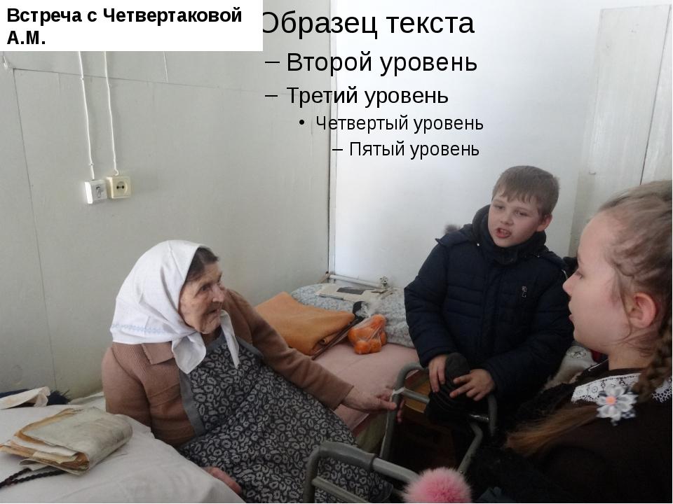 Встреча с Четвертаковой А.М.