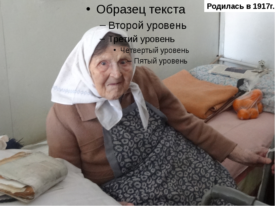 Родилась в 1917г.