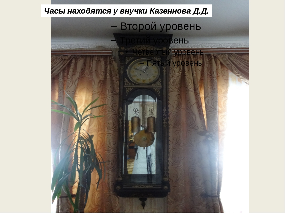 Часы находятся у внучки Казеннова Д.Д.