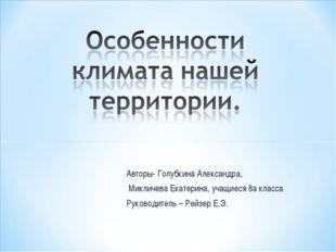 Авторы- Голубкина Александра, Микличева Екатерина, учащиеся 8а класса Руковод
