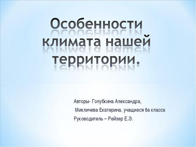 Авторы- Голубкина Александра, Микличева Екатерина, учащиеся 8а класса Руковод...