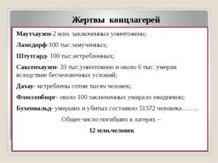 Жертвы концлагерей Маутхаузен-2 млн. заключенных уничтожено; Ламсдорф-100 тыс