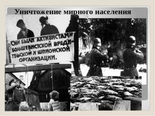 Уничтожение мирного населения