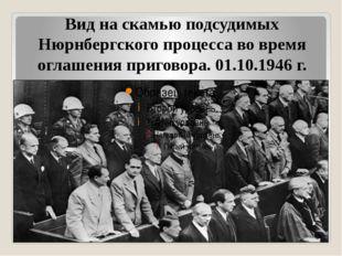 Вид на скамью подсудимых Нюрнбергского процесса во время оглашения приговора.