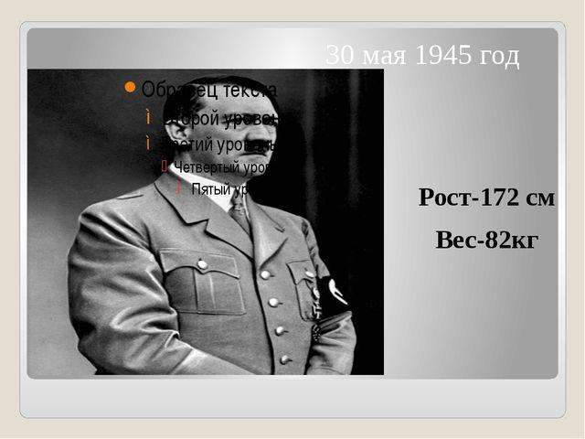 30 мая 1945 год Рост-172 см Вес-82кг
