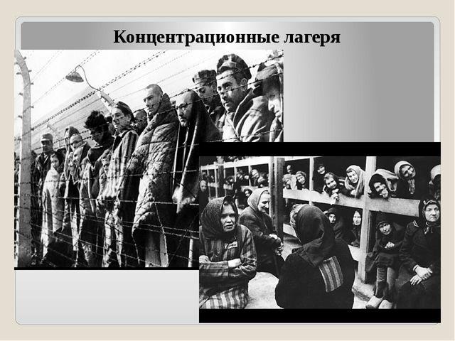 Концентрационные лагеря