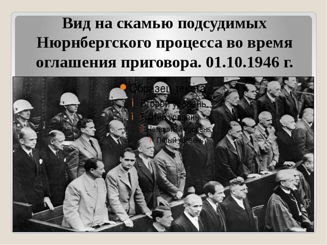Вид на скамью подсудимых Нюрнбергского процесса во время оглашения приговора....