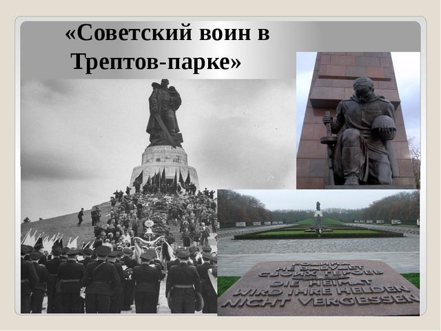 «Советский воин в Трептов-парке»