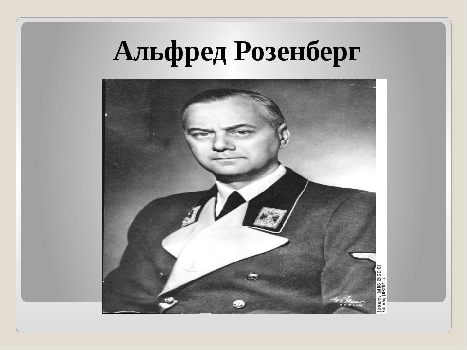 Альфред Розенберг