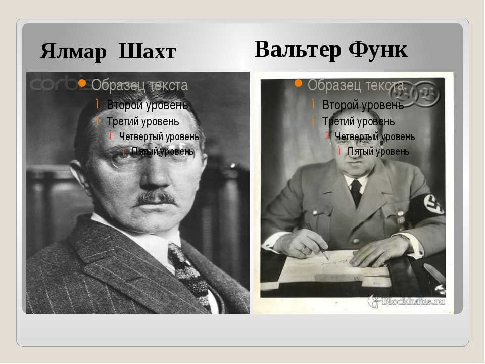 Ялмар Шахт Вальтер Функ