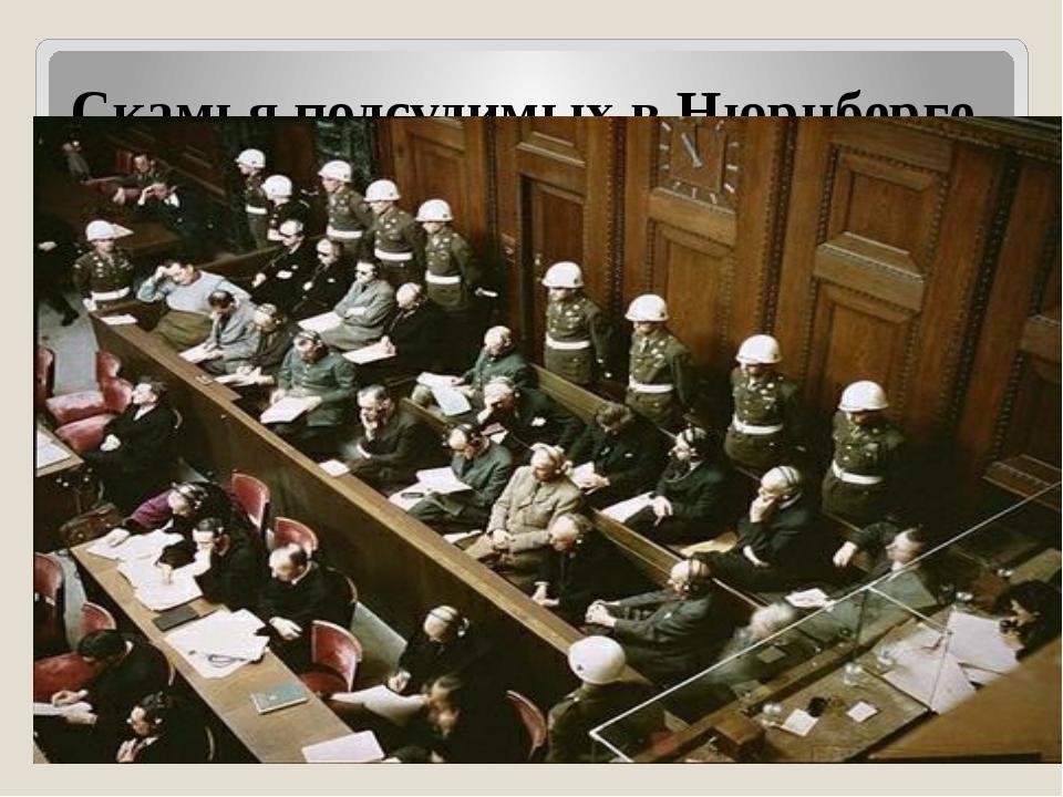Скамья подсудимых в Нюрнберге