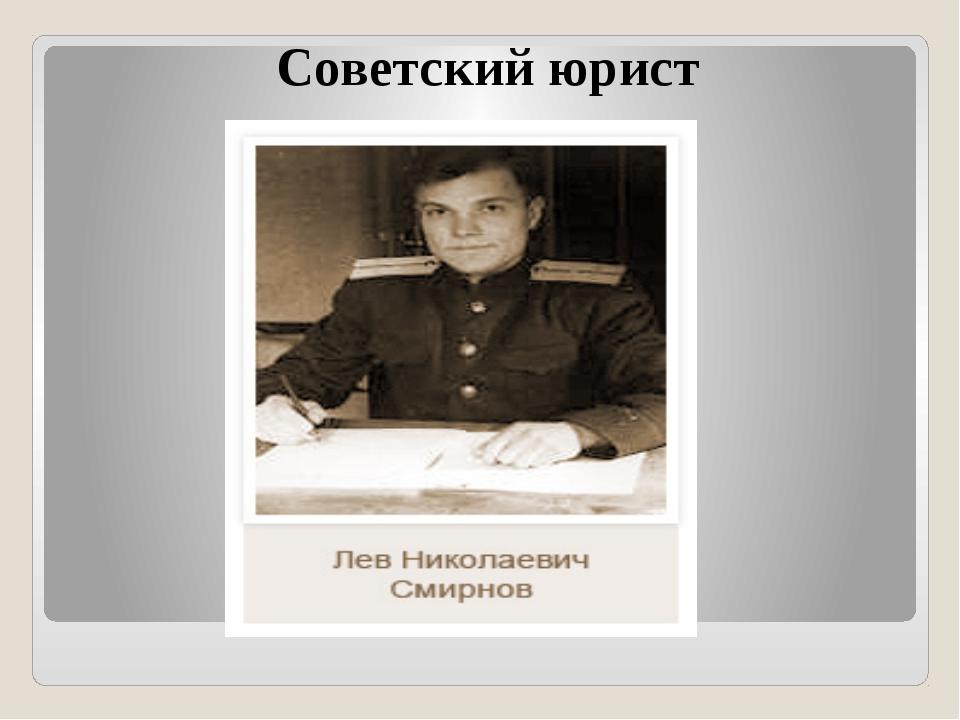 Советский юрист