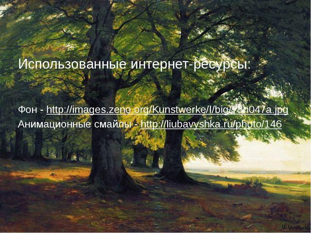 Использованные интернет-ресурсы: Фон - http://images.zeno.org/Kunstwerke/I/bi...