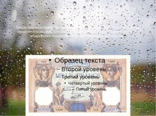 Самымприятным сюрпризом для людей стал денежный дождь. Мечта всей жизни прош