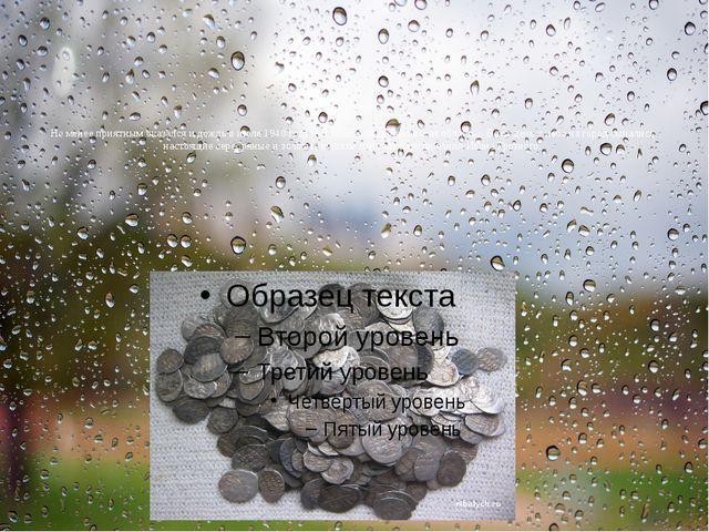 Не менее приятным оказался и дождь в июле 1940 году над Мещерой (Горьковская...