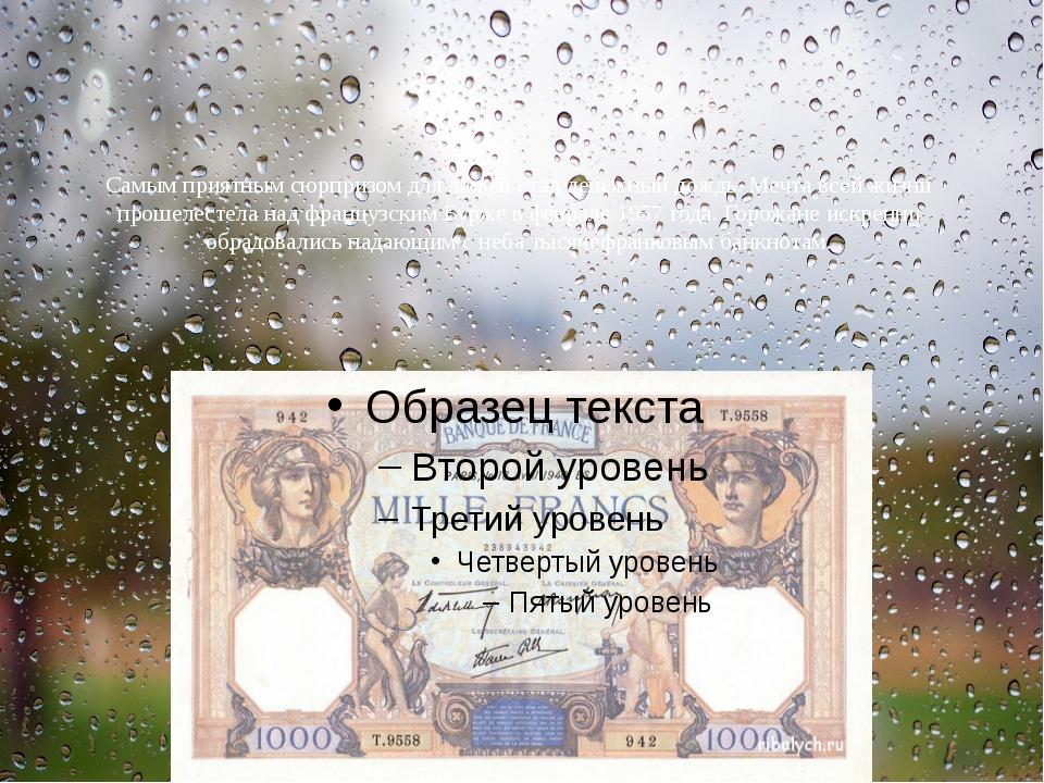 Самымприятным сюрпризом для людей стал денежный дождь. Мечта всей жизни прош...