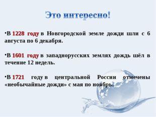 В1228 годув Новгородской земле дожди шли с 6 августа по 6 декабря. В1601 г