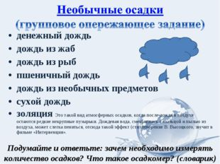 денежный дождь дождь из жаб дождь из рыб пшеничный дождь дождь из необычных п