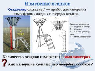 Осадкомер (дождемер) — прибор для измерения атмосферныхжидких и твёрдых осад