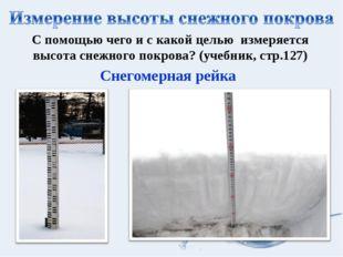 Снегомерная рейка С помощью чего и с какой целью измеряется высота снежного п