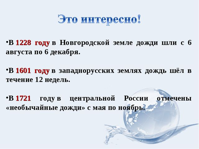 В1228 годув Новгородской земле дожди шли с 6 августа по 6 декабря. В1601 г...